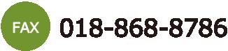 fax.018-868-8786